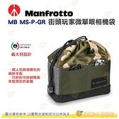 曼富圖 Manfrotto MB MS-P-GR Street 街頭玩家微單眼相機袋 束口袋 內袋 公司貨 適用1機1鏡