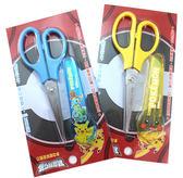 【卡漫城】  寶可夢 剪刀 二款選一 ㊣版 台灣製 文具 不鏽鋼 Pokemon 神奇寶貝 皮卡丘 精靈  廚房