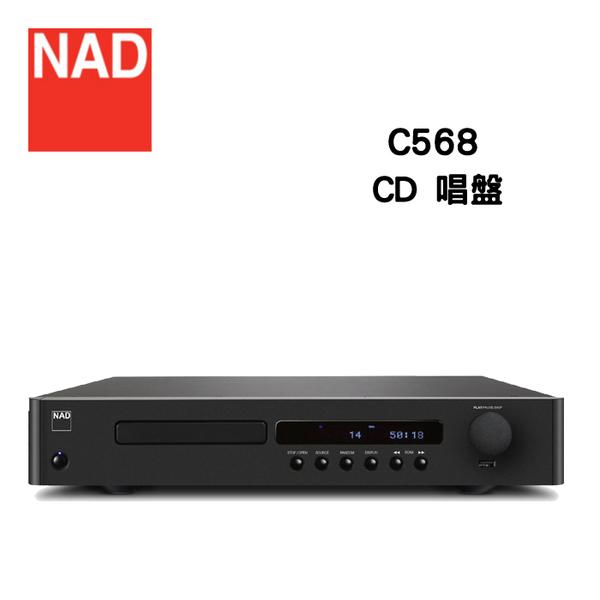 NAD 英國 C568 CD播放機【公司貨保固+免運】