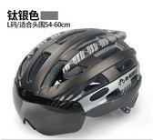 山地車騎行頭盔帶風鏡眼鏡一體成型安全帽子
