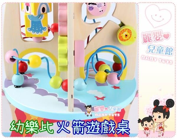 麗嬰兒童玩具館~幼兒益智早教玩具-幼樂比火箭遊戲桌.木製繞珠百寶箱.迷你多功能火箭玩具