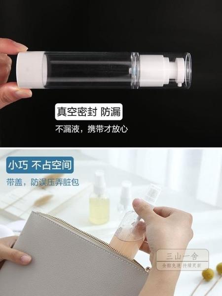 旅行護膚瓶 真空瓶子旅行分裝瓶套裝按壓式噴霧瓶擠壓式便攜噴霧化妝品小噴壺-限時特價