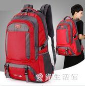 運動旅游登山包 雙肩包女大容量防水輕便男士背包戶外雙肩背包 BF22682『愛尚生活館』