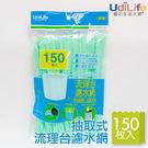 KP01-150 流理台濾水網150入