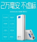 行動電源-20000毫安培行動電源 手機通用行動電源 大容量2萬毫安培智慧LED液晶屛電量顯示 現貨快出