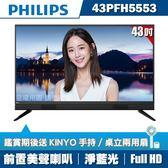 ★送手持小風扇★PHILIPS飛利浦 43吋FHD液晶顯示器+視訊盒43PFH5553