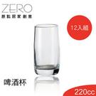 台灣製造玻璃杯 水杯 酒杯 12入組(220cc)