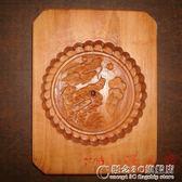 實木 傳統月餅模具 木質 250克吉祥龍紋月餅模子 概念3C旗艦店