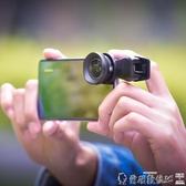 廣角鏡頭 手機鏡頭外置攝像頭廣角微距人像魚眼鏡頭專業高清拍照手機廣角鏡頭單反 爾碩