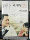 挖寶二手片-L02-032-正版DVD-華語【阿輝的女兒】-林復生 鄧筠庭 林昌偉 郭美珒(直購價)