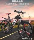 山地自行車男女成年變速減震青少年學生輕便代步單車越野公路賽車MBS『「時尚彩紅屋」