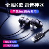 耳機k歌專用適用蘋果7/8p/x/xr/11Pro有線扁頭ios耳機入耳式高音質麥克風一體錄歌錄音神器手機高音質