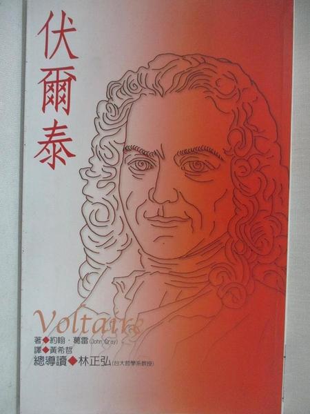 【書寶二手書T1/哲學_B2V】伏爾泰 Voltaire: Voltaire and enlightenment_約翰.葛雷/著
