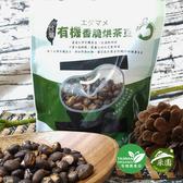 安芯-有機台灣香脆烘茶豆