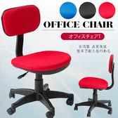 辦公椅 書桌椅 電腦椅 【CH403-XH】多彩人體工學辦公椅(三色可選)-1入 台灣製造 家購網