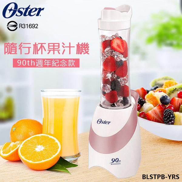 ▽美國Oster 隨行杯果汁機 BLSTPB-YRS (1機+1杯) 90th週年紀念款 蔬果機 冰沙機 隨身杯 榨汁機 神腦貨