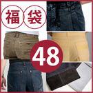長褲福袋1件 | 48 (30.5-31.5腰)