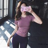 性感運動上衣女短袖速干健身t恤彈力緊身瑜伽服【時尚大衣櫥】