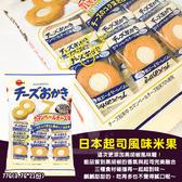 日本 起司風味米果/包