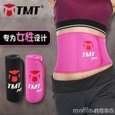TMT護腰暴汗腰帶女收腹爆汗運動保暖訓練發汗馬甲線速成健身 美芭