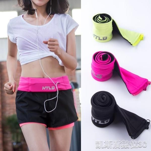 男女戶外健身裝備運動手機腰包女隱形輕薄貼身跑步薄多功能小腰帶【凱斯盾】