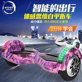 智慧平衡車mtetem兩輪體感電動扭扭車成人智慧漂移思維代步車兒童雙輪平衡車  DF  二度3C