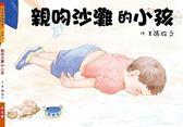 (二手書)親吻沙灘的小孩(品格教育繪本-包容心)