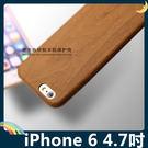 iPhone 6/6s 4.7吋 仿木紋手機殼 PC硬殼 類木質高韌性 簡約全包款 保護套 手機套 背殼 外殼