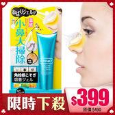 日本 Keanacy 小鼻大掃除溫感凝膠 30g【Bg shop】
