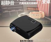 投影機 投影儀DD投影儀家用wifi無線高清1080p 家庭影院3d投影機辦公教學安卓4k免運   99一件免運居家