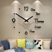 掛鐘 免打孔diy鐘表掛鐘客廳家用大氣時尚時鐘現代簡約裝飾個性創意【米拉生活館】