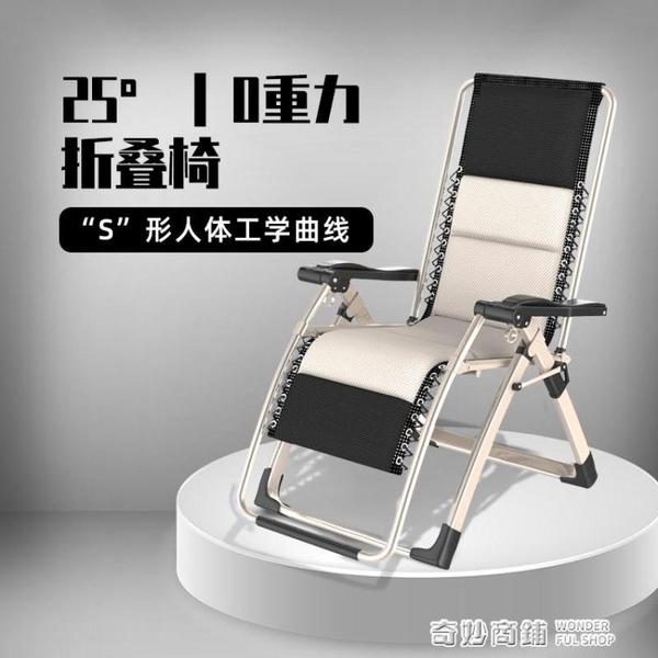 躺椅午休摺疊椅多檔調節家用陽台沙灘椅辦公室單人午睡摺疊床椅子 全館免運
