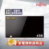 【Fujitsu 富士通】日系品牌 家電暢銷熱賣 4K HDR 高畫質高解析度 智慧連網液晶顯示器-43吋(V43T-1R)