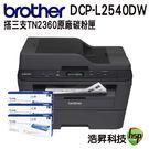 【搭原廠TN-2360三支 登錄送好禮】Brother DCP-L2540DW 無線雙面多功能黑白雷射複合機