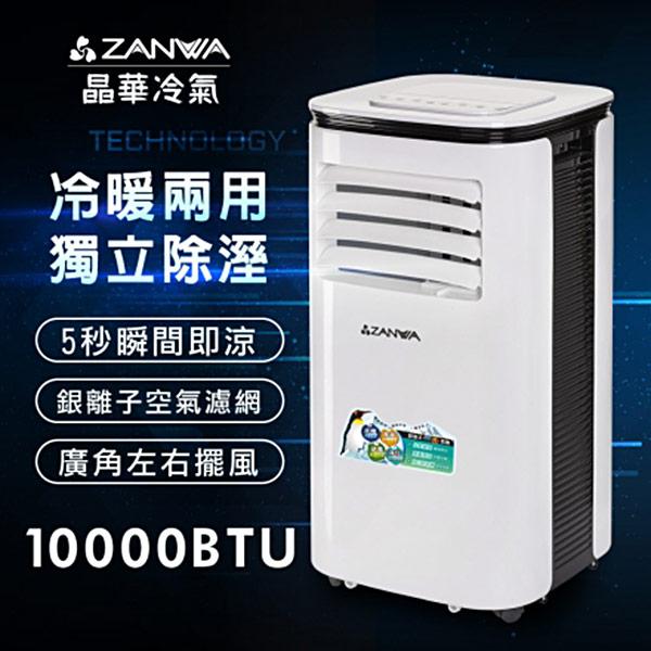 多功能清淨除濕冷暖型移動式空調/冷氣機