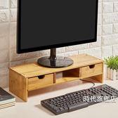 電腦螢幕架護頸液晶電腦顯示器屏增高架子底座桌面鍵盤收納盒置物整理架實木XW(免運)