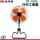 【信源】SPT尚朋堂 18吋立式工業扇 SF-1828