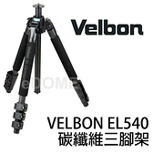 VELBON EL 540 碳纖維三腳架 贈腳架套 (24期0利率 免運 立福公司貨) EL Carmagne 540