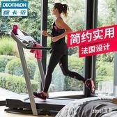 跑步機 健身跑步機家用多功能電動靜音折疊款220v df8608【Sweet家居】