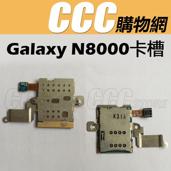 三星 Note10.1 3G SIM卡座排線 Galaxy N8000卡槽 小板 排線 震動 帶鐵片 DIY 更換 零件