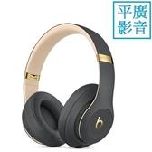 平廣 送好禮正台灣蘋果公司貨保  Beats Studio3 Wireless 魅影灰色 耳機 Studio 3 藍芽 頭戴式