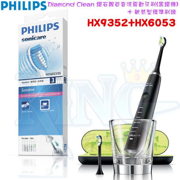 【贈HX6053 敏感型三入標準刷頭共3+2=5個】飛利浦 HX9352 / HX-9352 PHILIPS 鑽石靚白音波震動電動牙刷