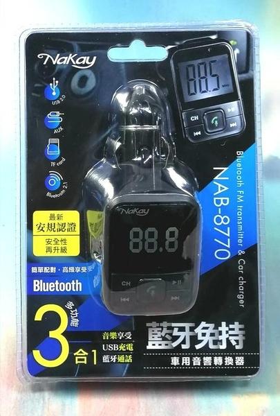 NaKay 3合1藍牙免持車用音響轉換器 NAB-8770【71001032】車用音響設備 藍芽音響轉換《八八八e網購