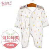 嬰兒衣 嬰兒連體衣服女寶寶純棉男春秋新生兒和尚服哈衣3個月0夏裝6初生1 玩趣3C