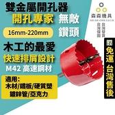 開孔直徑19mm【台灣現貨 木材開孔器】木工孔鋸 木材開孔器 開孔器 石膏板 塑料 雙金屬開孔器