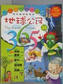 【書寶二手書T2/少年童書_QJC】地球公民365_第34期_生命的珊瑚礁等_附光碟
