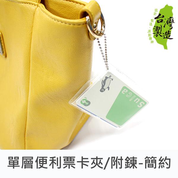 珠友 NA-20099 單層便利票卡夾/證件夾/出入証夾/附鍊-簡約