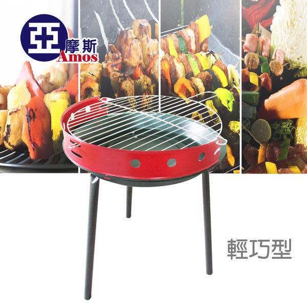 烤肉架  烤肉爐【KBW006】輕量14吋圓型炭烤爐 中秋烤肉推薦品 簡易碳烤爐 Amos 台灣製造