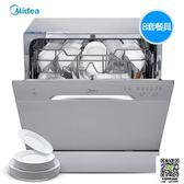 洗碗機家用全自動台式嵌入式8套刷碗機 MKS宜品居家館