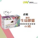 LIFE+虎揚[貓用生命膠囊,60粒]